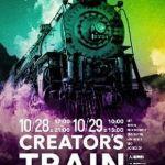 2017 CREATOR'S TRAIN VOL.2⦅10月28日~29日⦆