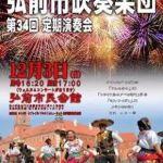 2017「弘前市吹奏楽団 第34回定期演奏会」開催!12月3日