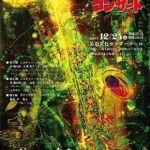 2017 第35回記念「サクソフォンコンサート」開催!HIROSAKI 🎅12月24日
