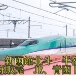 「青函トンネル開業30周年記念」JR東、東北・北海道新幹線が半額商品を発売!