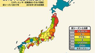 AOMORI・花粉ピーク情報=「日本気象協会第3報」/青森県は?