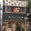 東京・神楽坂の「北のプレミアムフード館」で「うまい森フェア」開催!@2月10~12日