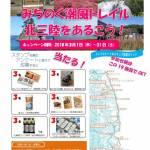 八戸「みちのく潮風トレイル」北三陸をあるこう!