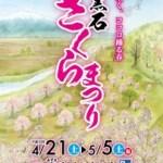 AOMORI「黒石さくらまつり」2018開催!@4月21日~5月5日