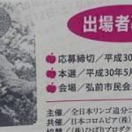「美空ひばり」全日本「リンゴ追分」コンクール in HIROSAKI(2018年5月12日 )