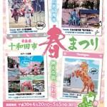 AOMORI 「十和田市 春まつり」開催!(2018年4月20日~5月5日)