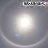 青森で「ハロ現象」観測=太陽の回りに虹色の環が出現!@2018年5月7日