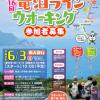 第16回「竜泊ラインウオーキング2018」開催!参加者募集中!