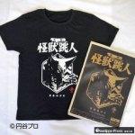 青森発のブランド=「ウルトラ怪獣×ねぶた」怪獣跳人Tシャツ!