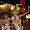AOMORI「黒石よされ(流し踊り)2018」開催!8月15日~16日