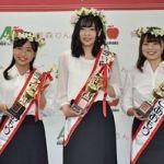 「第19代ミスりんご2018」に黒田さん、千葉さん、中澤さん!@6月24日