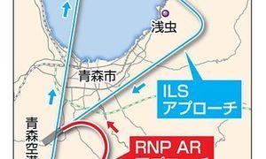 青森空港「羽田発→青森便」=「新着陸ルート」で「飛行時間短縮」/「羽田発青森便」