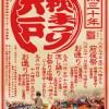 青森県「六戸秋まつり2018」開催!@8月30日~9月2日