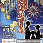 黒石「ふるさと元気まつり2018 」開催!@8月17日
