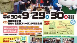 AOMORI・田子町「第33回にんにくとべごまつり」開催!2018/9/29~30