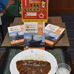 「大湊海自カレー」が「レトルト商品」になりました!