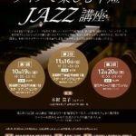 AOMORI 第3回ライブで楽しむ「中短 JAZZ講座」開催!@2018年12月20日