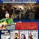 2018クリスマススペシャルライブ「近藤金吾」inウェスパ椿山!