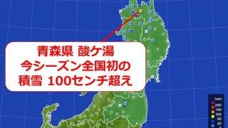 青森・酸ケ湯で積雪1メートル超 全国で今季初!2018/12/8