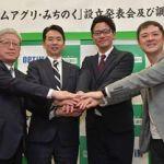 """青森・「先端技術」で""""農業支援〝「みち銀とIT企業」で商社を設立した!"""