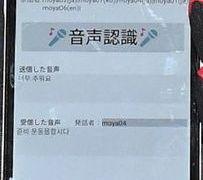 青森のIT企業「多言語同時翻訳アプリを開発」@2019年1月17日