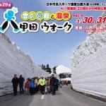 """青森・八甲田""""雪の回廊と温泉""""ウォーク 2019年3月30日~31日 開催!"""
