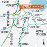 青森県内初「八戸西スマートIC(インターチェンジ)」2019年3月23日に開通!