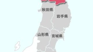 青森県オンライン・ミニ百科=活彩あおもり!