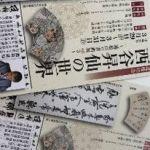 あおもり平川市在住の書家、西谷昇仙が3回目となる還暦記念をかねた個展開催!