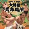 大相撲が2年ぶりに青森市に帰ってくる!「大相撲青森場所」チケットまもなく発売!