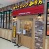 コメダが青森県に7日出店!「全都道府県」への進出達成へ!