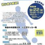 JFAキッズサッカーフェスティバルin青森中央短期大学:2019年09月22日