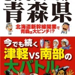青森県を徹底調査!発行累計100万部突破の地域批評シリーズ「これでいいのか青森県」