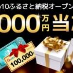 全国の自治体を応援「Qoo10ふるさと納税」2019スタート!景品総額1,000万円が当たるキャンペーンを開催!