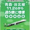 青森空港「台北線増便記念」で初便搭乗者にお出迎えとお見送り実施!:2019年11月2日