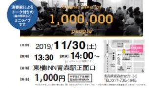 青森・100万人のクラシックライブ in 東横INN青森駅正面口:2019年11月30日