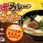 青森テレビ「わっち!!」×「はなまるうどん」のコラボメニュー「味噌カレー牛乳うどん」発売