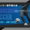 第98回全国高校サッカー選手権大会をPlayer!が全試合リアルタイム速報!