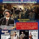 近藤金吾クリスマススペシャルライブ2019 in ウェスパ椿山
