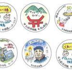 青森)18種類の缶バッジで魅力PR/弘前市相馬地区