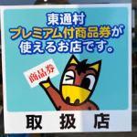 青森県東通村独自に「商品券、宿泊、飲食」支援