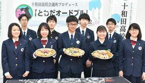 青森県十和田市「6大衆食堂」の味を持ち帰り商品に