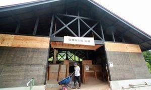 青森県西目屋村に炭焼きの煙再び「コーヒー聖地」にも