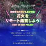 8月22日に弘前で無観客花火、ネットで配信