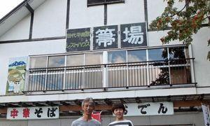 北八甲田・田代平「レストハウス箒場」開業50年