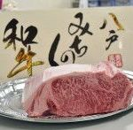 青森県八戸市南郷のブランド肉「八戸みちのく和牛」知って
