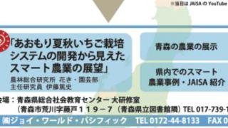 スマート農業の未来を考える「スマートアグリ・シンポジウム 2020 in 青森」開催!:2020年12月17日(木)