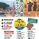 青森県風間浦村「下風呂温泉宿泊キャンペーン」開始