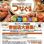 青森県が総額1000万円食事券キャンペーン