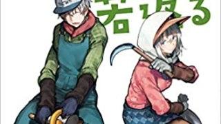 青森を舞台に『じいさんばあさん若返る』ボイスコミック公開! コミックス第②巻 本日発売!